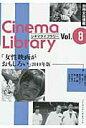 女性映画がおもしろい  2010年版 /パド・ウィメンズ・オフィス/小藤田千栄子