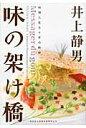 味の架け橋 料理人生五十年の軌跡  /ちょうえい出版/井上静男