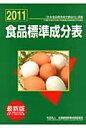 食品標準成分表 最新版 2011 /全国調理師養成施設協会/全国調理師養成施設協会