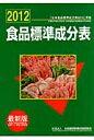 食品標準成分表 最新版 2012 /全国調理師養成施設協会/全国調理師養成施設協会