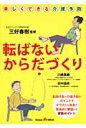転ばないからだづくり 楽しくできる介護予防  /関西看護出版/川崎美織