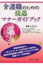 介護職のための接遇マナ-ガイドブック   /関西看護出版/濱島しのぶ