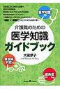 介護職のための医学知識ガイドブック   /関西看護出版/大瀧厚子