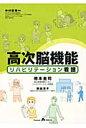 高次脳機能リハビリテ-ション看護   /関西看護出版/橋本圭司