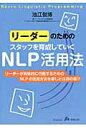 リ-ダ-のためのスタッフを育成していくNLP活用法 リ-ダ-が具体的に行動するためのNLPの活用方法を  /関西看護出版/池江俊博