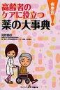 高齢者のケアに役立つ疾患別薬の大事典   /関西看護出版/岡野善郎
