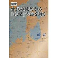 古代の地形から『記紀』の謎を解く   新版/海山社/嶋恵