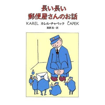 長い長い郵便屋さんのお話   /海山社/カレル・チャペック
