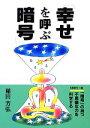 幸せを呼ぶ暗号   改訂版/Eco・クリエイティブ/稲田芳弘