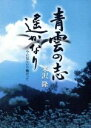 青雲の志遙かなり   /宮日文化情報センタ-/米沢隆