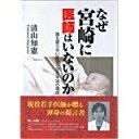 なぜ宮崎に医師はいないのか 誰も語らない医師不足の本当の理由  /宮日文化情報センタ-/清山知憲