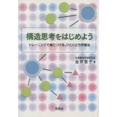 構造思考をはじめよう トレ-ニングで身につける、ひとり立ち学習法  /悠雲舎/金井里子