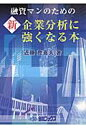 融資マンのための新企業分析に強くなる本   /金融ブックス/近藤登喜夫
