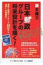 日本郵政グル-プの将来設計を描く! 総収入国内ランキング2位から世界への飛躍を!  /金融ブックス/藤末健三