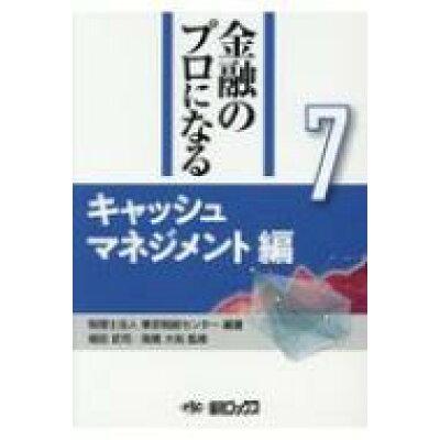 キャッシュマネジメント編   /金融ブックス/東京税経センター