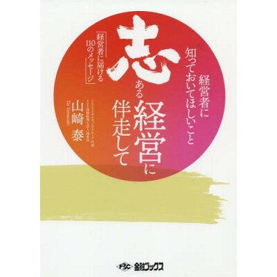 志ある経営に伴走して   /金融ブックス/山崎泰