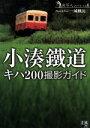 小湊鐵道キハ200撮影ガイド   /彩風社/一城楓汰