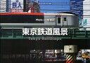 東京鉄道風景   /彩風社/一城楓汰