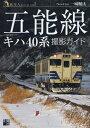 五能線キハ40系撮影ガイド   /彩風社/一城楓汰