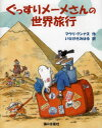 ぐっすりメ-メさんの世界旅行   /猫の言葉社/マウリ・クンナス