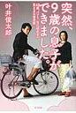 突然、9歳の息子ができました。 42歳、バツ3、自己破産男の気ままな育児術  /サイゾ-/叶井俊太郎