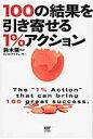 100の結果を引き寄せる1%アクション   /サイゾ-/鈴木領一