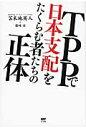 TPPで日本支配をたくらむ者たちの正体   /サイゾ-/苫米地英人