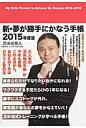 新・夢が勝手にかなう手帳  2015年度版 /Club Tomabechi/苫米地英人