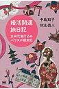 婚活開運旅日記 女40代駆け込みパワスポ顛末記  /サイゾ-/中島知子