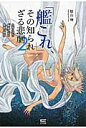 「艦これ」、その知られざる悲劇  2 /サイゾ-/桜山時