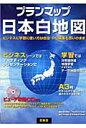 プランマップ日本白地図   /ぶよう堂