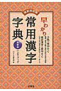 早わかり常用漢字字典 最新版ハンディブック  改定対応版/ぶよう堂/ぶよう堂