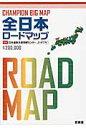 全日本ロ-ドマップ CHAMPION BIG MAP  /ぶよう堂/日本道路交通情報センタ-