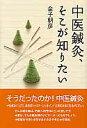 中医鍼灸、そこが知りたい   /東洋学術出版社/金子朝彦