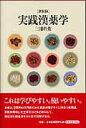 実践漢薬学   新装版/東洋学術出版社/三浦於菟