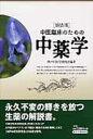 中医臨床のための中薬学   新装版/東洋学術出版社/神戸中医学研究会