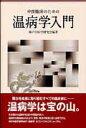 中医臨床のための温病学入門   /東洋学術出版社/神戸中医学研究会