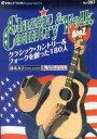 Classic country & folk A to Z クラシック・カントリ-&フォ-クを創った180人  /プリズム/鈴木カツ