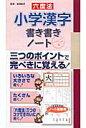 六度法 小学漢字書き書きノート  一・二年 /ア-バン/富澤敏彦