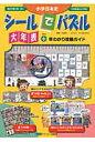 小学日本史シ-ルでパズル大年表+早わかり攻略ガイド   /ア-バン/ア-バン出版局