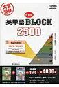 5段階英単語BLOCK 2500 大学受験  /ア-バン/福田尚弘