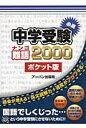 中学受験必須難語2000 ポケット版  /ア-バン/ア-バン
