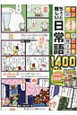 マンガのイメ-ジでごっそり覚えるちょっと難しい日常語1400 小学生版  /ア-バン/ア-バン