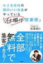 小さな会社の頭のいい社長がやっている「仕掛け営業術」   /源/松尾昭仁