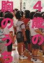 4歳の胸のうち あの風の谷の子どもたち  /コンテンツ・ファクトリ-/滑川彩子