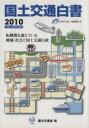国土交通白書 平成21年度年次報告 2010 /日経印刷/国土交通省