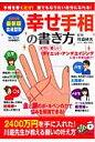 血液型別幸せ手相の書き方 最新版 2009年 /メディアソフト/川邉研次