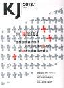 KJ 2013 1 単行本・ムック / KJ