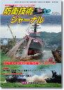 防衛技術ジャーナル 2010年12月号