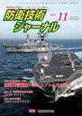 防衛技術ジャーナル 368 単行本・ムック / 防衛技術協会/編